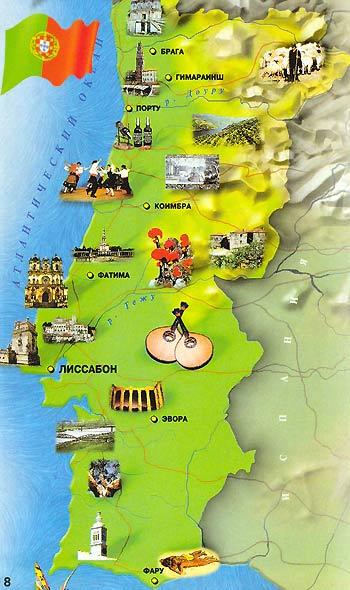 Туристическая карта Португалии с достопримечательностями