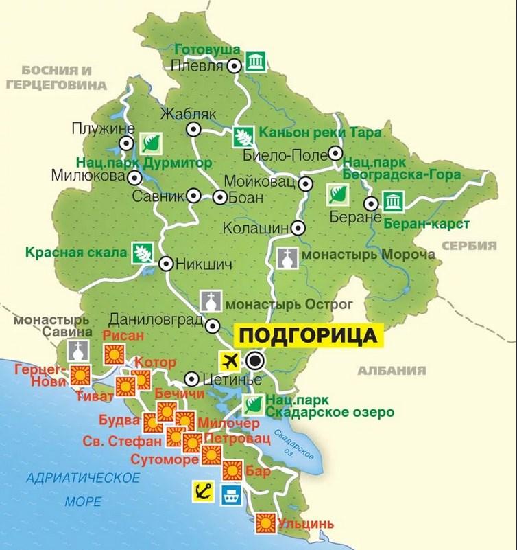 Туристическая карта Черногории на русском языке
